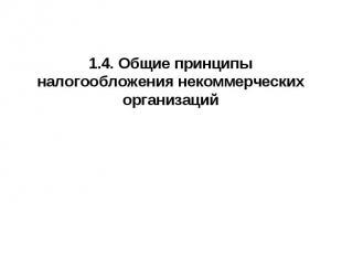 1.4. Общие принципы налогообложения некоммерческих организаций