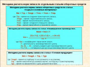 Методика расчета норм запаса по отдельным статьям оборотных средств