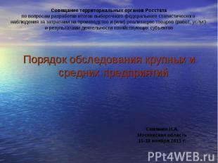 Совещание территориальных органов Росстатапо вопросам разработки итогов выборочн