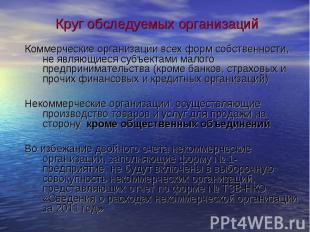 Круг обследуемых организаций Коммерческие организации всех форм собственности, н