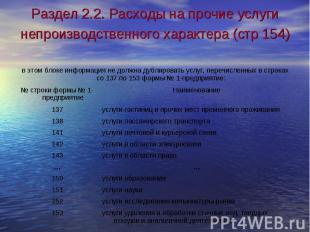 Раздел 2.2. Расходы на прочие услуги непроизводственного характера (стр 154)