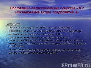 Программно-технологические средства «1С: Обследование затрат предприятий 8» Дост