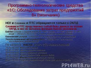 Программно-технологические средства «1С: Обследование затрат предприятий 8» (око