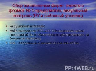 Сбор заполненных форм - вместе с формой № 1-предприятие, визуальный контроль (РУ