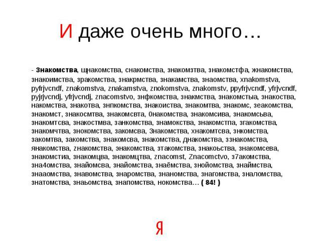 И даже очень много… - Знакомства, щнакомства, снакомства, знакомзтва, знакомстфа, жнакомства, знакоимства, зракомства, знакрмства, знакамства, знаомства, xnakomstva, pyfrjvcndf, znakomstva, znakamstva, znokomstva, znakomstv, ppyfrjvcndf, yfrjvcndf, …