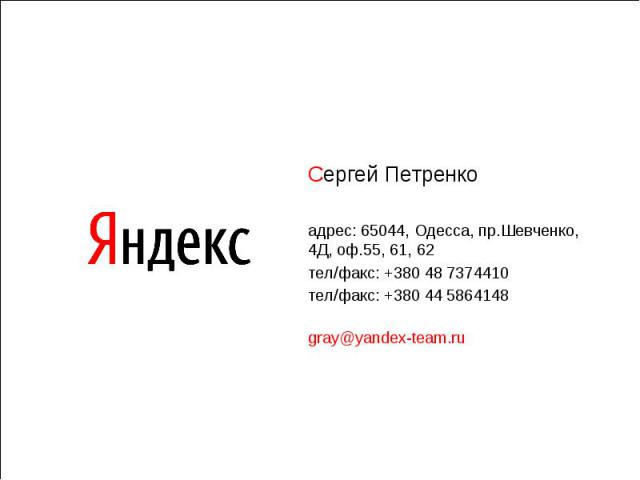 Сергей Петренкоадрес: 65044, Одесса, пр.Шевченко,4Д, оф.55, 61, 62тел/факс: +380 48 7374410 тел/факс: +380 44 5864148gray@yandex-team.ru