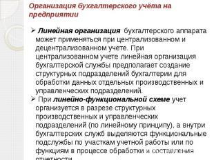 Организация бухгалтерского учёта на предприятии Линейная организация бухгалтерск