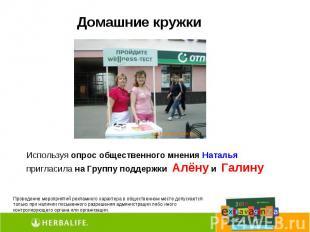 Домашние кружкиИспользуя опрос общественного мнения Наталья пригласила на Группу