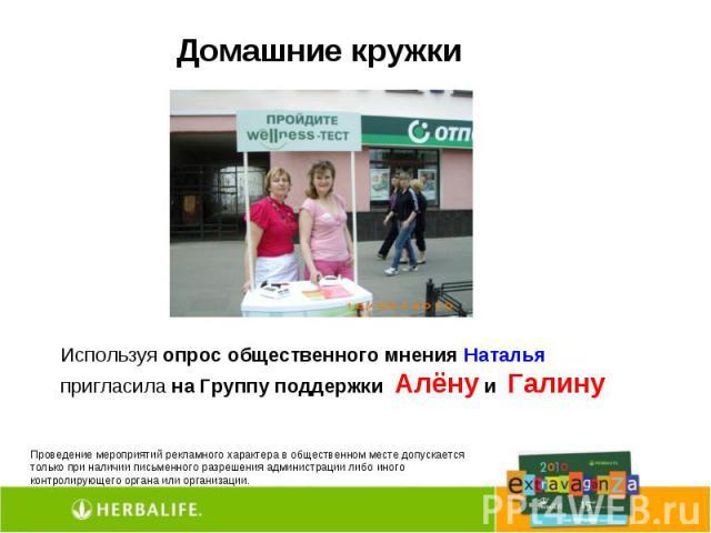 Домашние кружкиИспользуя опрос общественного мнения Наталья пригласила на Группу поддержки Алёну и Галину
