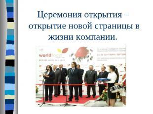 Церемония открытия – открытие новой страницы в жизни компании.