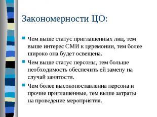 Закономерности ЦО: Чем выше статус приглашенных лиц, тем выше интерес СМИ к цере