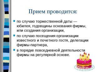 Прием проводится: по случаю торжественной даты — юбилея, годовщины основания фир