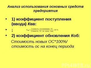 Анализ использования основных средств предприятия 1) коэффициент поступления (вв