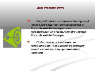 Цель оказания услуг Разработка системы кадастровой (массовой) оценки недвижимост