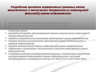 Разработка проектов нормативных правовых актов, методических и технических докум