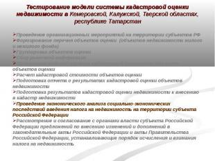 Тестирование модели системы кадастровой оценки недвижимости в Кемеровской, Калуж