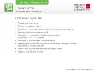 Основные функцииСтандартный план счетовПлан счетов налогового учетаВозможность с