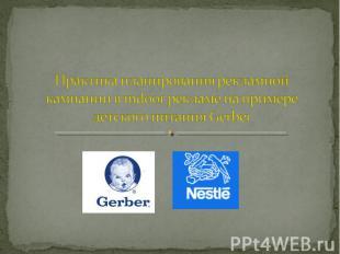Практика планирования рекламной кампании в indoor рекламе на примере детского пи