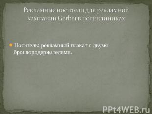Рекламные носители для рекламной кампании Gerber в поликлиниках Носитель: реклам