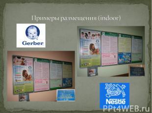 Примеры размещения (indoor)