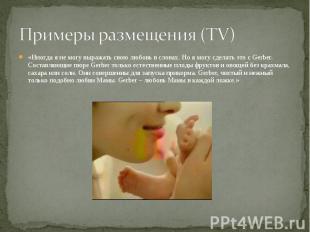 Примеры размещения (TV) «Иногда я не могу выражать свою любовь в словах. Но я мо