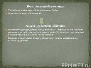 Цель рекламной кампанииУвеличение знания и потребления продукта GerberПривлечени
