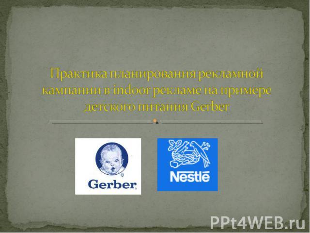 Практика планирования рекламной кампании в indoor рекламе на примере детского питания Gerber