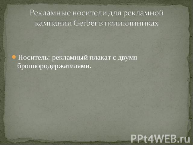 Рекламные носители для рекламной кампании Gerber в поликлиниках Носитель: рекламный плакат с двумя брошюродержателями.