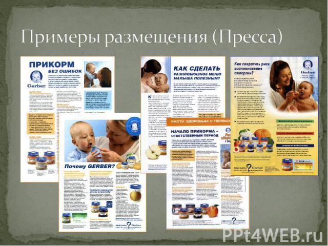 Примеры размещения (Пресса)