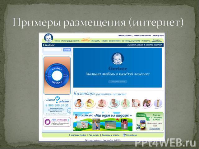 Примеры размещения (интернет)