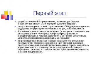 Первый этап разрабатывается PR-предложение, включающее бюджет мероприятия, списк