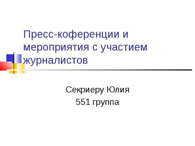 Пресс-коференции и мероприятия с участием журналистов Секриеру Юлия551 группа