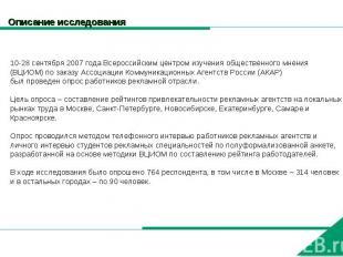 Описание исследования 10-28 сентября 2007 года Всероссийским центром изучения об