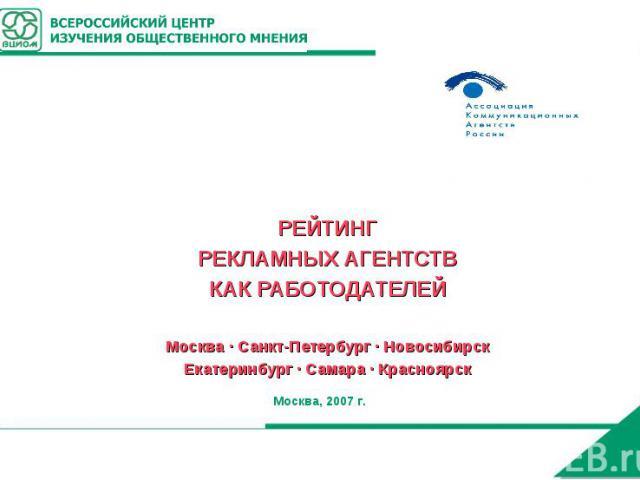 РЕЙТИНГРЕКЛАМНЫХ АГЕНТСТВКАК РАБОТОДАТЕЛЕЙМосква · Санкт-Петербург · НовосибирскЕкатеринбург · Самара · Красноярск