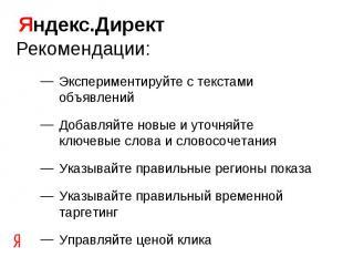 Яндекс.Директ Рекомендации:Экспериментируйте с текстами объявленийДобавляйте нов
