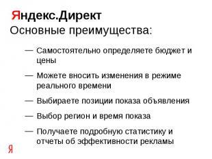 Яндекс.Директ Основные преимущества:Самостоятельно определяете бюджет и ценыМоже