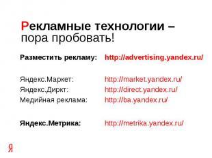 Рекламные технологии –пора пробовать! Разместить рекламу: http://advertising.yan