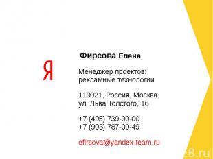 Фирсова Елена Менеджер проектов: рекламные технологии119021, Россия, Москва,ул.
