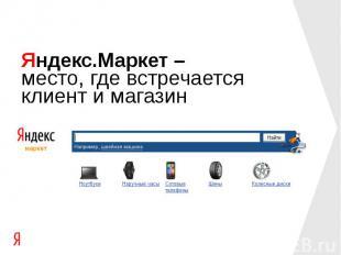Яндекс.Маркет – место, где встречается клиент и магазин