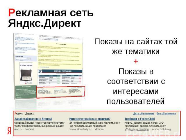 Рекламная сеть Яндкс.Директ Показы на сайтах той же тематики+Показы в соответствии с интересами пользователей