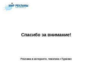 Спасибо за внимание! Реклама в интернете, тематика «Туризм»