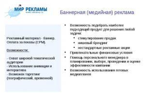 Баннерная (медийная) реклама Рекламный материал - баннер.Оплата за показы (CPM).