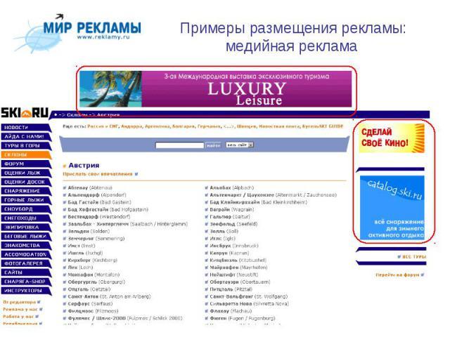 Примеры размещения рекламы:медийная реклама