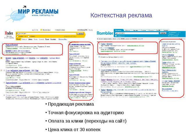 Контекстная реклама Продающая реклама Точная фокусировка на аудиторию Оплата за клики (переходы на сайт) Цена клика от 30 копеек