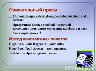 Описательный приём The easy-to-apply clear gloss gives fabulous shine and comfor