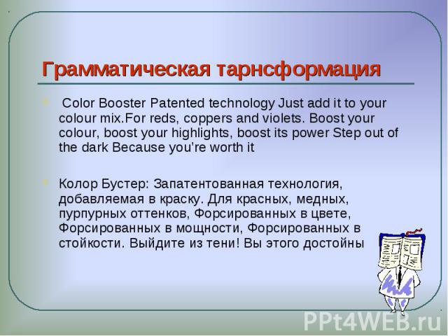 Грамматическая тарнсформация Color Booster Patented technology Just add it to your colour mix.For reds, coppers and violets. Boost your colour, boost your highlights, boost its power Step out of the dark Because you're worth itКолор Бустер: Запатент…