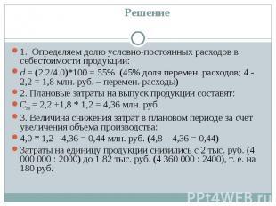 Решение 1. Определяем долю условно-постоянных расходов в себестоимости продукции