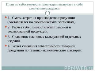 План по себестоимости продукции включает в себя следующие разделы: 1. Смета затр
