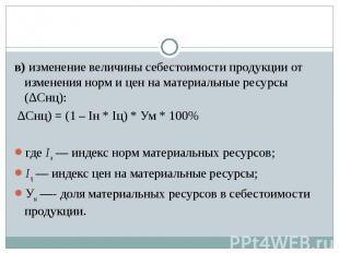 в) изменение величины себестоимости продукции от изменения норм и цен на материа