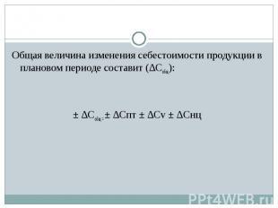 Общая величина изменения себестоимости продукции в плановом периоде составит (∆С